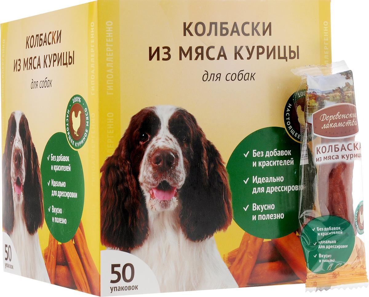 Лакомство для собак Деревенские лакомства Мини-колбаски, из мяса курицы, 50 х 8 г59605Лакомство для собак Деревенские лакомства Мини-колбаски - это нежные мясные колбаски с восхитительным запахом настоящего мяса. Каждая колбаска упакована в отдельную упаковку. Такая упаковка очень удобна, ведь в данном случае каждая колбаска помещена в индивидуальную герметичную обертку, а значит, вы можете использовать угощение для поощрения животного так часто, как это необходимо именно вам, и не бояться, что оставшиеся в открытом пакете лакомства потеряют свои свойства. В данном случае колбаски останутся свежими, сочными, очень вкусными и полезными не протяжении всего срока годности. Лакомство для собак Деревенские лакомства Мини-колбаски имеет очень нежную консистенцию и восхитительный мясной вкус и запах, перед которым не устоит ни один привереда. Такие колбаски можно использовать для поощрения собак всех возрастов и размеров, в том числе во время дрессировки, к тому же при необходимости мини-колбаску можно поделить на кусочки поменьше. Состав: мясо курицы (не...
