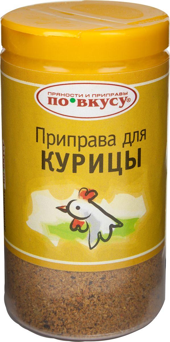 По вкусу Приправа для курицы, 35 г4607012290199Универсальная приправа По вкусу для приготовления блюд на основе куриного мяса. Придает блюдам из птицы прекрасный вкус и аппетитный вид.