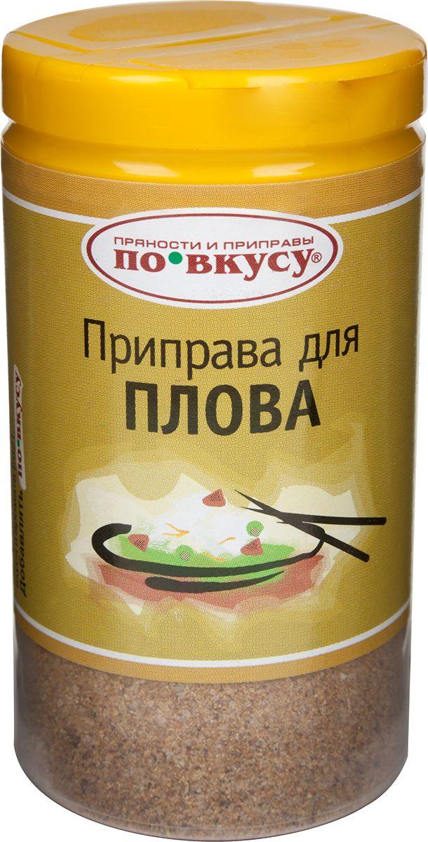 По вкусу приправа для плова, 35 г4607012290205тобы приготовить настоящий узбекский плов, вам необходимо добавить качественную приправу, которая придаст блюду должный вкус и аромат. За основу при разработке приправы для плова По вкусу были взяты традиционные ингредиенты восточной кухни.
