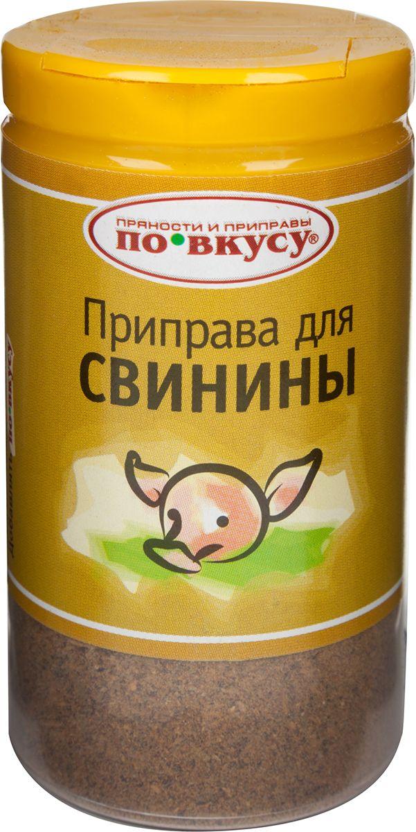 По вкусу Приправа для свинины, 35 г4607012290229Приправа для свинины По вкусу придает блюдам из свинины прекрасный вкус и аппетитный вид.