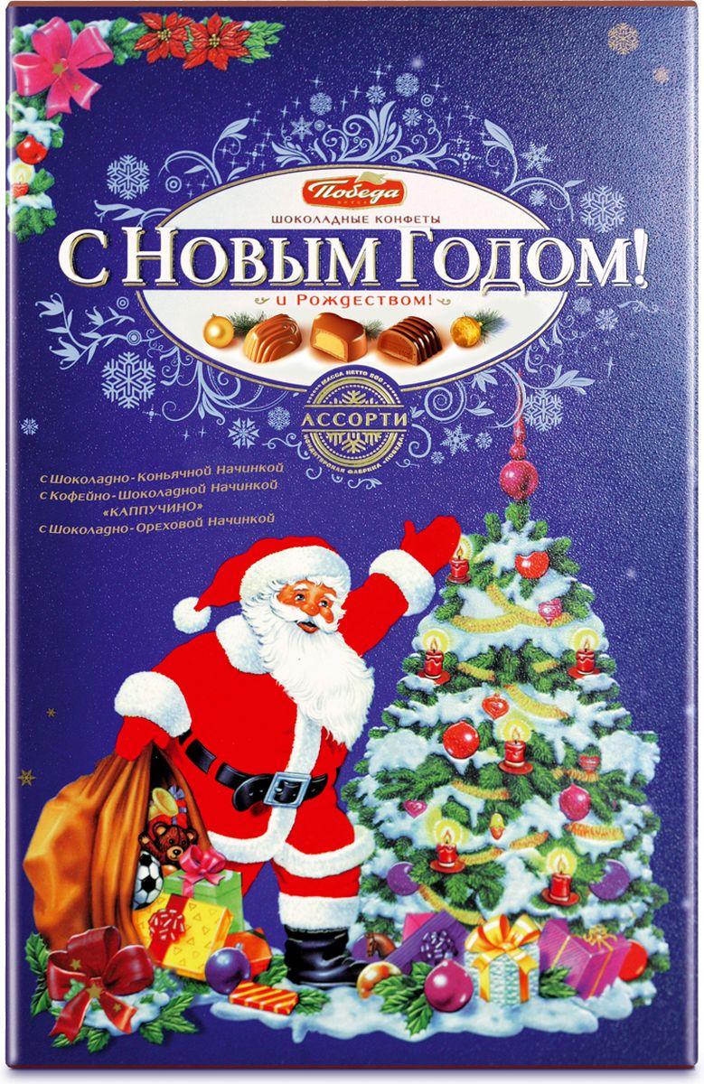 Победа вкуса Ассорти конфеты, 300 г (060-N2)060-N2Встреча Нового года и Рождества - самый желанный праздник в году для каждого из нас. Победа вкуса подготовила серию шоколада, конфет и шоколадных фигур, посвященных этому событию.