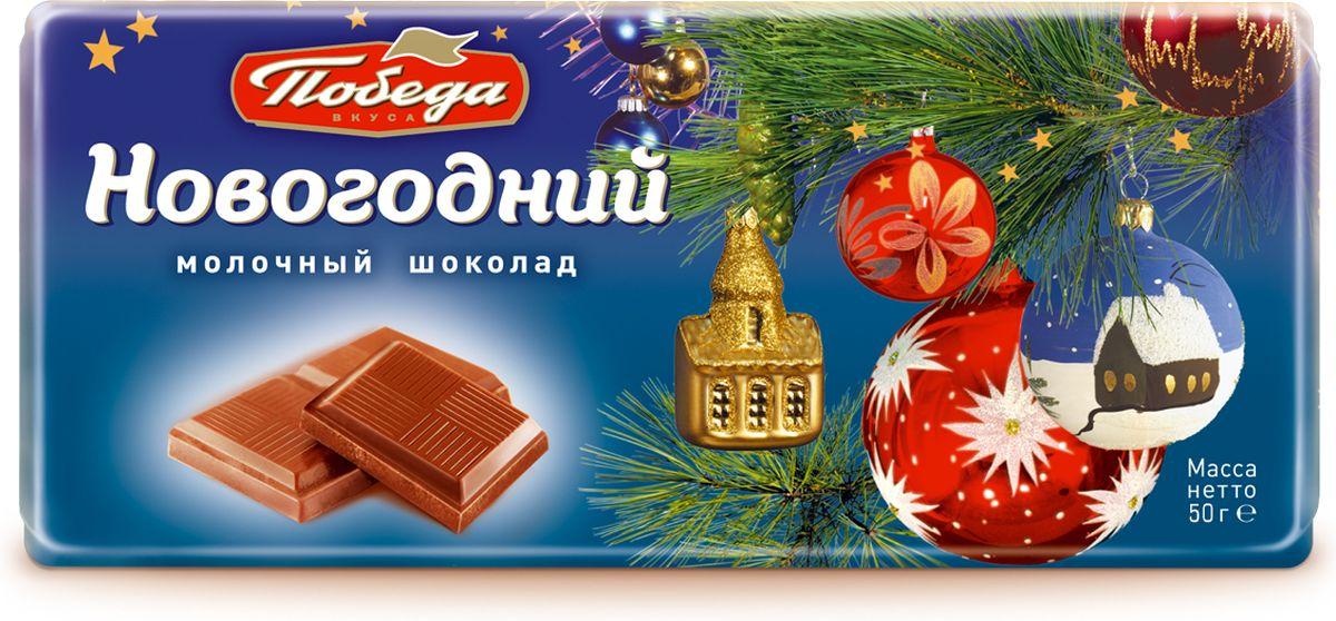 Победа вкуса Новогодний шоколад, 50 г (1060)