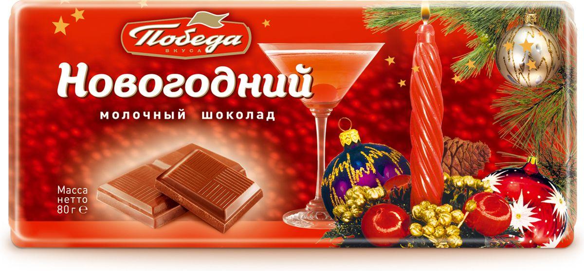 Победа вкуса Новогодний шоколад, 80 г (1110)1110Встреча Нового года и Рождества - самый желанный праздник в году для каждого из нас. Победа вкуса подготовила серию шоколада, конфет и шоколадных фигур, посвященных этому событию.