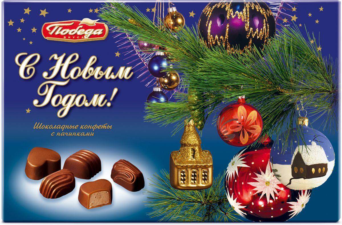 Победа вкуса С Новым Годом! конфеты, 120 г (020)