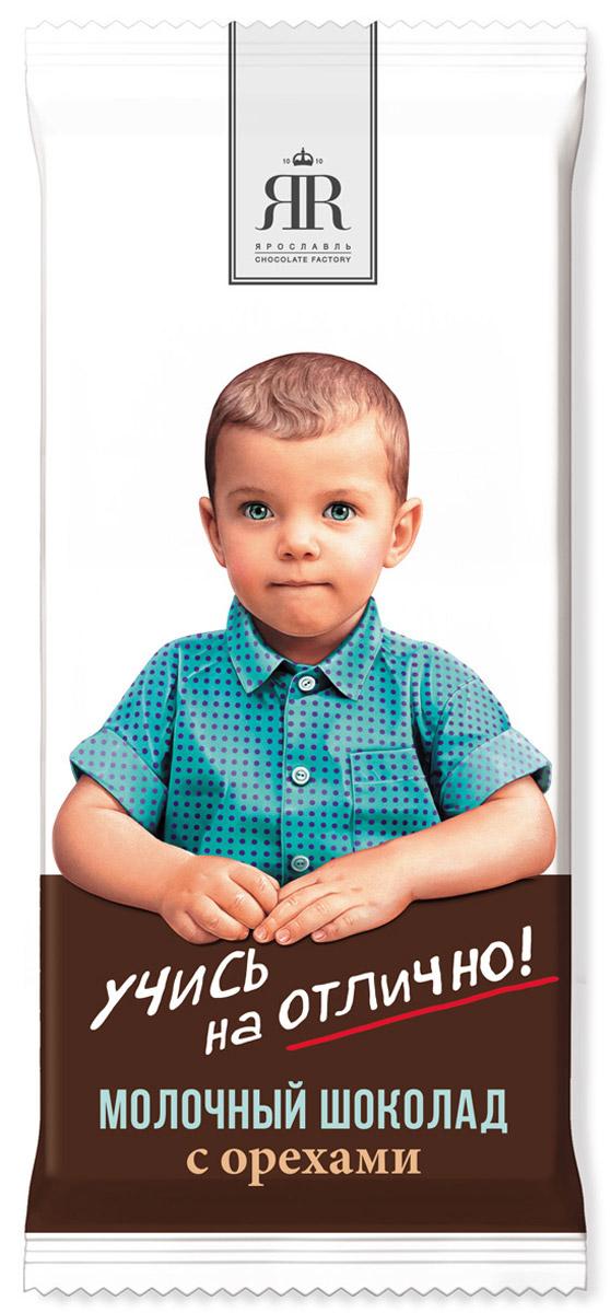 ЯR Учись на отлично Молочный шоколад с орехами, 90 г14.9714Как показывают научные исследования, школьники на 55 % больше подвержены стрессу, перенапряжению и усталости и затрачивают на 36 % больше энергии, чем взрослые. Шоколад Учись на отлично - вкуснейший нежный молочный шоколад из лучших какао-бобов и натурального молока, который создан для быстрого восстановления сил и поднятия настроения. Благодаря научно рассчитанному балансу натуральных ингредиентов, питательных веществ и микроэлементов шоколад повышает иммунитет, память и внимание, а также помогает правильному формированию и развитию нервной системы ребенка.