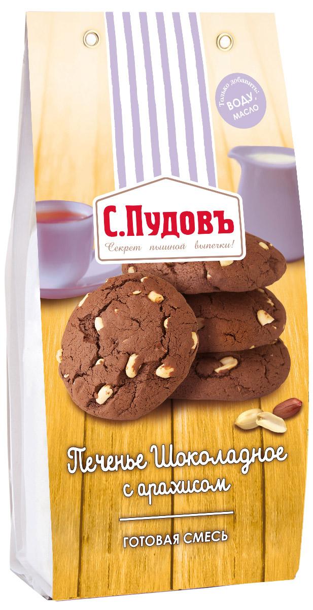 Пудовъ печенье шоколадное с арахисом, 350 г4607012293756Печенье одно из самых популярных лакомств, которым любят себя побаловать и взрослые и дети, никто не сможет устоять перед горячей домашней выпечкой. Теперь вы можете с легкостью удивить родных хрустящим, ароматным печеньем.