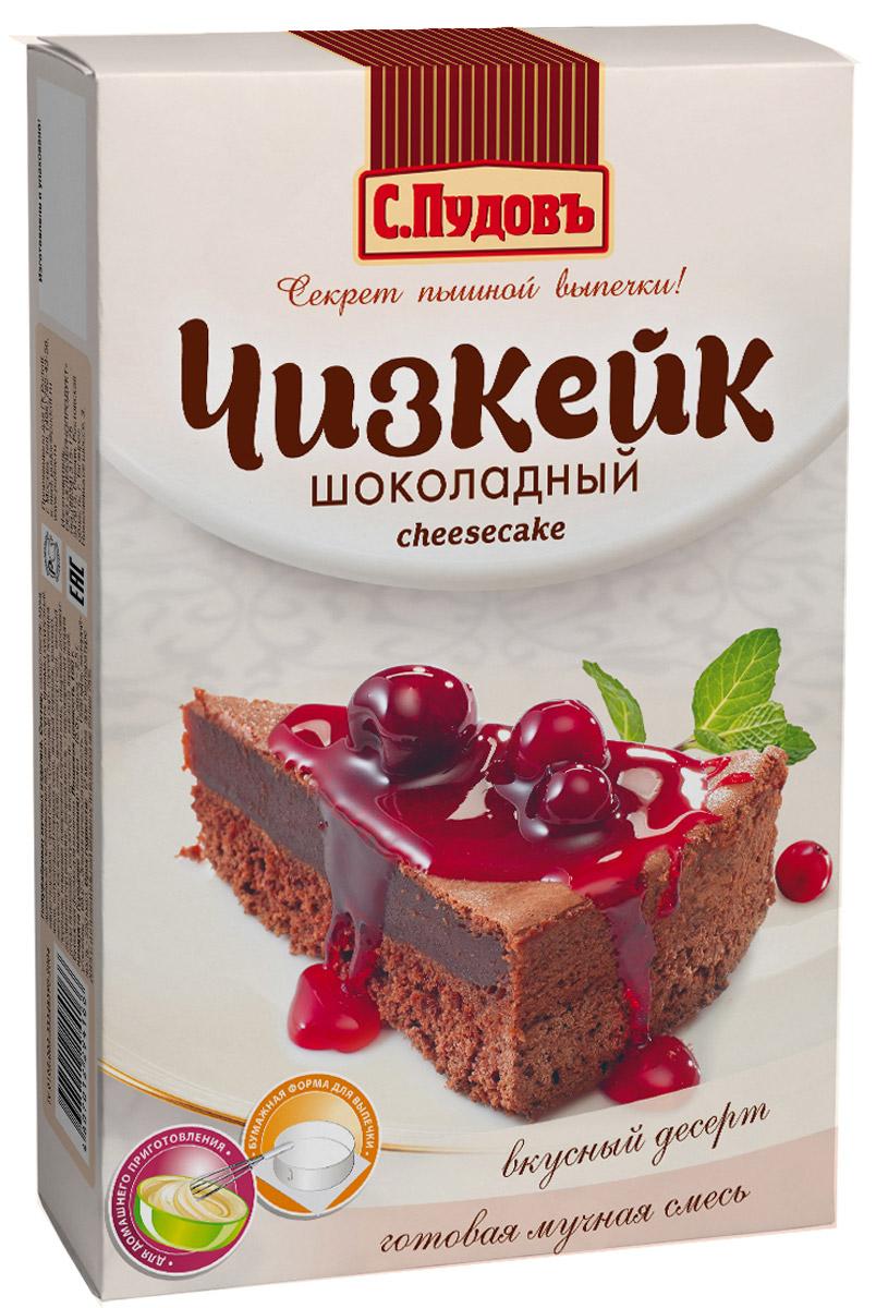 Пудовъ чизкейк шоколадный, 350 г4607012294166Чизкейк - изысканный пирог с мягким сливочным вкусом - популярное блюдо европейской и американской кухни. Шоколадный чизкейк - это пирог с необычным вкусом, который не оставит равнодушным истинных любителей шоколада. Чизкейк - идеальный десерт для праздничного ужина! В комплект входит бумажная форма для выпечки.