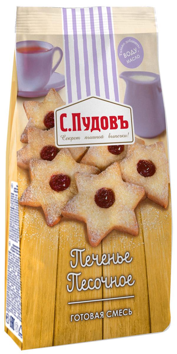 С. Пудовъ печенье песочное, 400 г