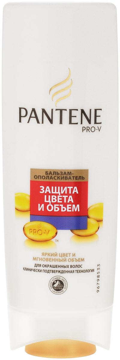 Бальзам-ополаскиватель Pantene Pro-V Защита цвета и объем, для окрашенных волос, 200 мл