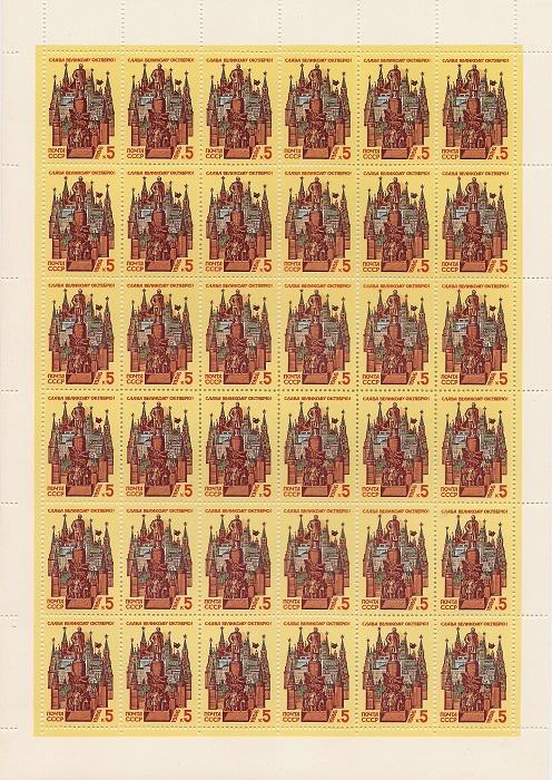 1986. 69-я годовщивна Октября. № 5765. Лист