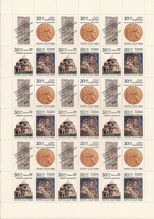 1988. Реликвии Армении. № 6030 - 32. Лист