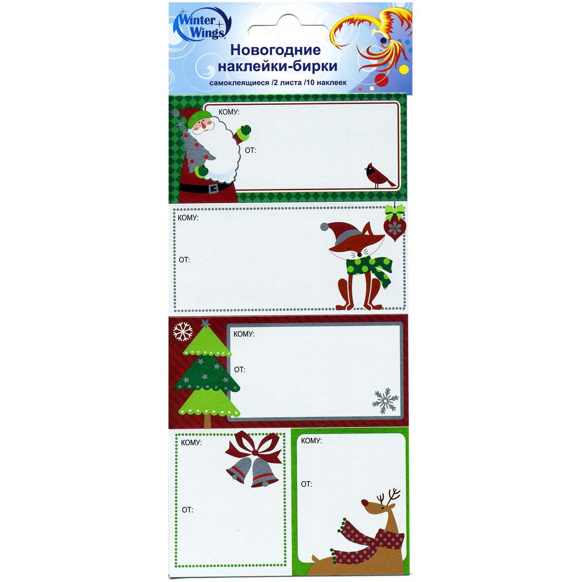 Набор наклеек для оформления подарков Winter Wings, 10 х 20 см, 2 листа. N09380N09380Набор наклеек для оформления подарков, 10*20 см, 2 листа, ПВХ_