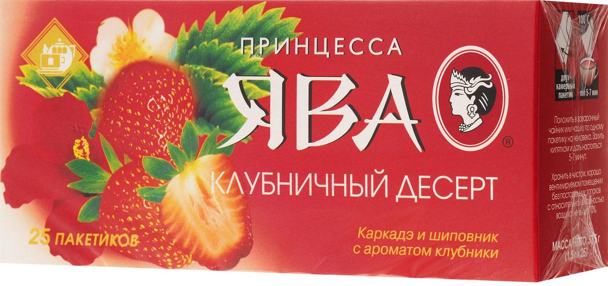 Принцесса Ява Клубничный десерт травяной чай в пакетиках, 25 шт