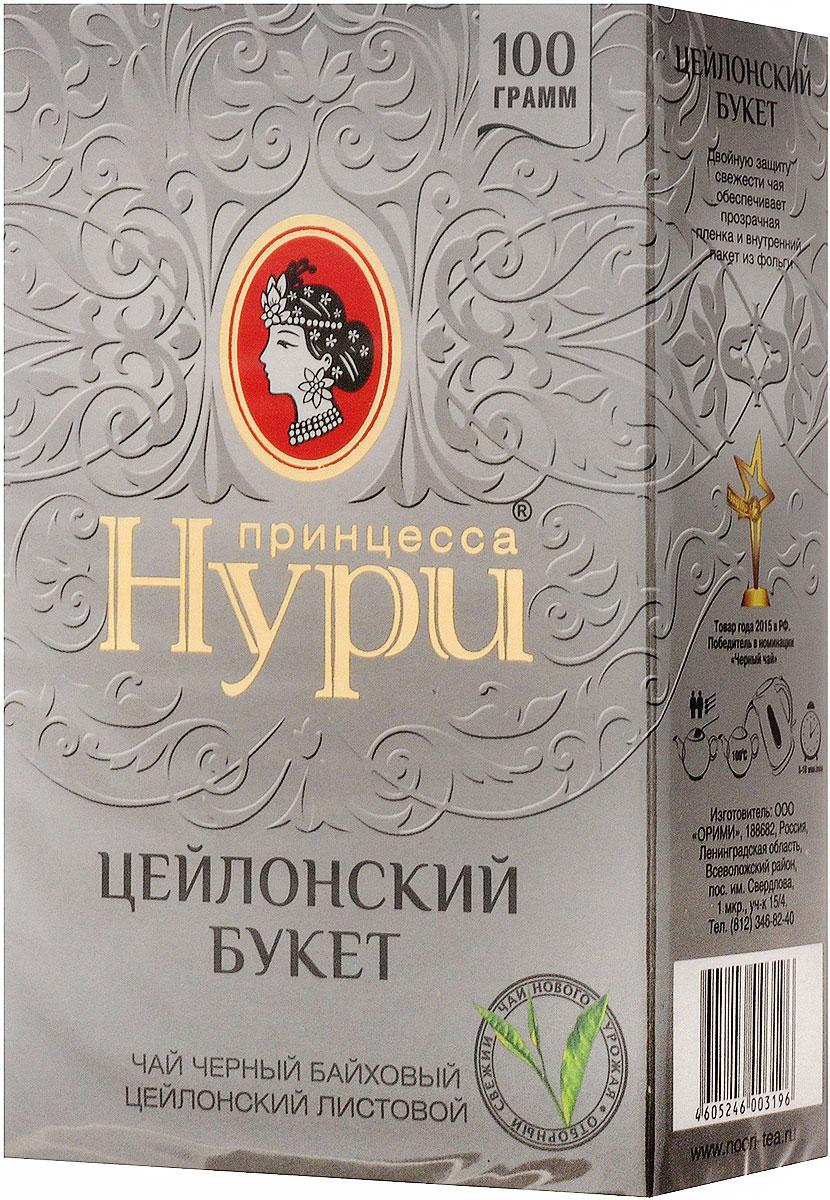 Принцесса Нури Букет черный листовой чай, 100 г0319-64Принцесса Нури Букет – цейлонский среднелистовой чай, содержащий чайные почки (типсы). Типсы – верхний чайный листочек, собранный на первый-второй день его образования. Чай отличается интенсивным цветом настоя и необыкновенно приятным свежим ароматом. Он достаточно крепкий, подходит для утреннего чаепития. Уважаемые клиенты! Обращаем ваше внимание на то, что упаковка может иметь несколько видов дизайна. Поставка осуществляется в зависимости от наличия на складе.