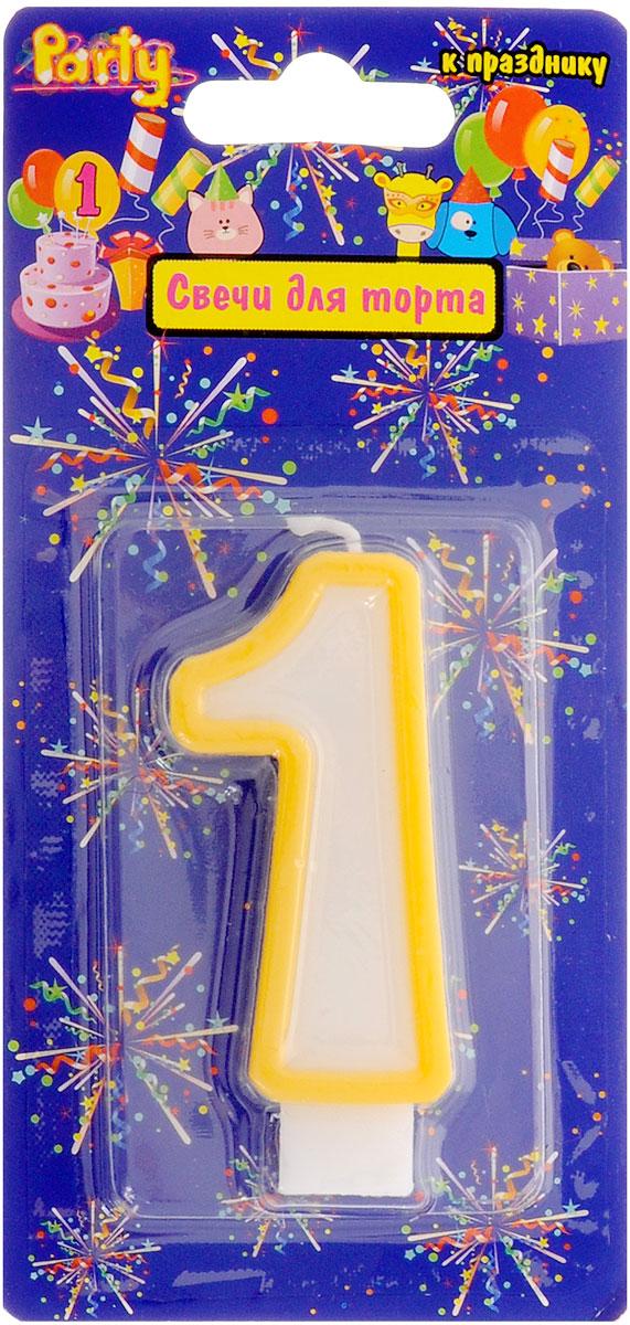 Action! Свеча-цифра для торта 1 год цвет желтыйAPI0318-1_желтыйСвеча-цифра для торта Action! выполнена в виде цифры 1 из белого парафина с желтым контуром по краям. Свеча-цифра создает неповторимую атмосферу праздника и прекрасно вписывается в любой интерьер. Свеча для торта - отличный способ порадовать человека.