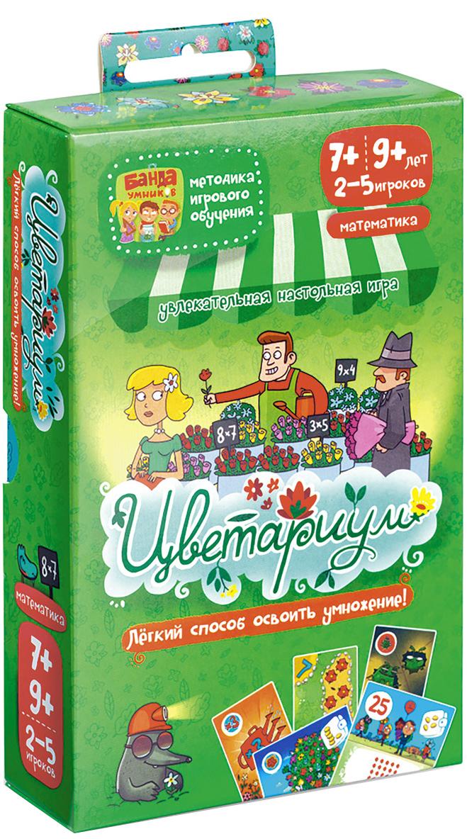 Банда Умников Обучающая игра ЦветариумУМ035Цветариум — это игра про выращивание и продажу цветов, которая будет интересна и детям, и взрослым. Увлекательная игровая механика и потрясающее оформление игры не оставит равнодушными ни девочек, ни мальчиков. В игре не только сама собой запоминается вся таблица умножения, но и наглядно осваивается решение прикладных задач с ее использованием.