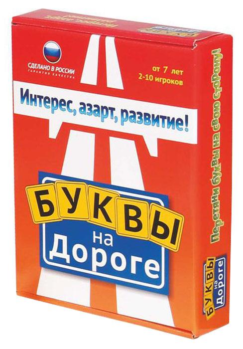 Биплант Обучающая игра Буквы на Дороге10028Забавная и увлекательная настольная игра в слова. Суть: перетянуть согласные буквы на свою сторону дороги, называя слова с наибольшим их количеством.