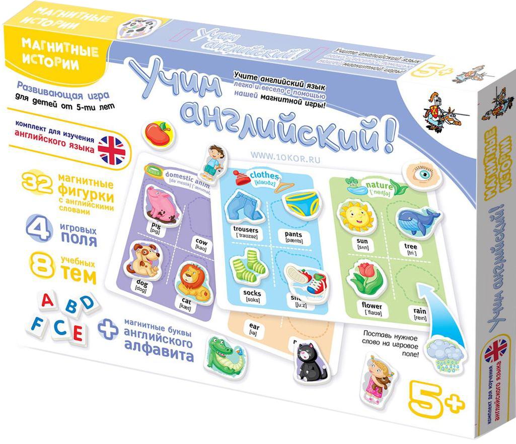 Десятое королевство Обучающая игра Учим английский01684Без английского языка в наше время никак. Это аксиома. Учить его надо начинать как можно раньше. С этим тоже не поспоришь, но как раз именно тут-то и скрывается подвох. Малыши не любят учиться, они любят играть, а скучные принудительные занятия могут сформировать негативное отношение к изучению иностранного языка. Эта игра хоть и подразумевает участие взрослого, но не требует от него каких-либо особых знаний или специального «языкового» образования. Она не отпугнет даже пятилетнего малыша и будет интересна ему в первую очередь потому, что останется веселой игрой, а не превратится в скучное занятие.