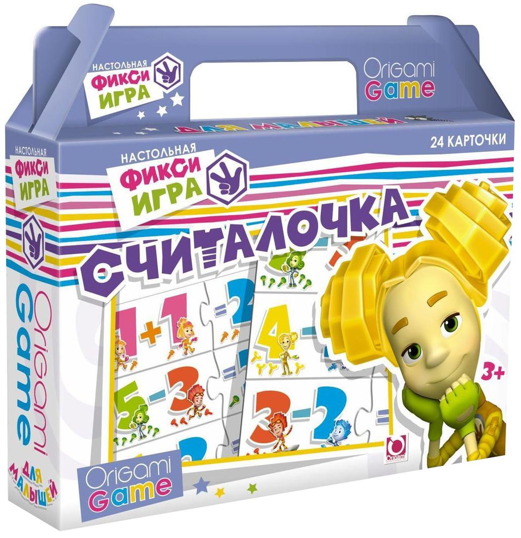 Оригами Обучающая игра Считалочка 0052800528Настольная игра с героями мультсериала Фиксики станет увлекательным и познавательным приключением, а также поможет ребёнку развить в игровой форме сообразительность, смекалку, научит считать, ассоциативно мыслить и стремиться к победе. В состав игры входят поле, карточки, фишки, кубик.