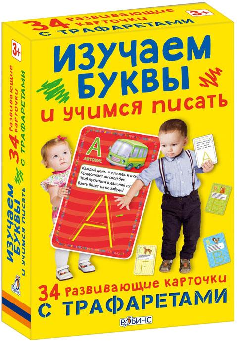 Робинс Обучающая игра Изучаем буквы и учимся писать978-5-4366-0300-1Изучаем буквы и учимся писать - комплект, состоящий из 34 обучающих карточек - по одной на каждую букву алфавита. С лицевой стороны карточки вы найдёте трафарет, изображение на конкретную букву и стихотворение к ней, а на обратной стороне - игровое задание с прописями для тренировки навыков письма. Комплект предназначен для детей в возрасте от 3 лет. Ребёнок легко запомнит все буквы алфавита, научится писать их, пополнит свой словарный запас новыми словами и понятиями, позанимается с трафаретами, развивая мелкую моторику, память, внимание и воображение, тренируя навыки чтения и письма. В чем особенность книги: Каждая карточка сделана из очень плотного материала с трафаретами; Стильные и яркие картинки развивают вкус и эстетическое восприятие; LI> На каждой карточки яркие картинки! Благодаря этим книжкам ребята будут учиться говорить в увлекательной форме, что станет отличным стимулом к получению знаний в дальнейшем. ...