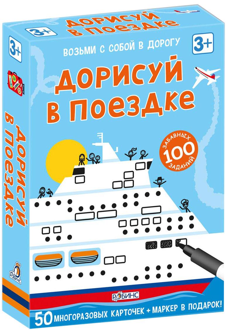 Робинс Обучающая игра Дорисуй в поездке978-5-4366-0266-0Аннотация: Дорисуй в поездке - это набор карточек с яркими добрыми картинками, на каждой карточке- картинке чего-то не хватает… Дорисуй машинки, чемоданы, лицо человека, облачка, самолётики и многое другое! В чем особенность книги: - В комплекте есть маркер на водной основе, которым можно писать на карточках, а потом с лёгкостью стирать его. - Карточки сделаны из картона и покрыты защитной плёнкой. - Каждая карточка - двусторонняя. - Игра способствует развитию логического мышления, внимания, речи, памяти, воображения и мелкой моторики. - Карточки подходят как для самостоятельных занятий, так и для групповых игр. - Каждая карточка - это интересная задачка и яркая картинка! - Даже взрослые будут с удовольствием решать интересные задачки. Что найдем внутри: - 50 многоразовых карточек; - Маркер на водной основе. Важно знать родителям: - Набор карточек предназначен для детей от 3 лет. ...