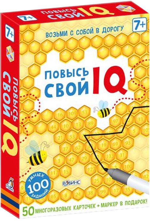 Робинс Обучающая игра Повысь свой IQУТ000001537Повысь свой IQ - это развивающий игровой комплект карточек с различными интересными задачками и яркими картинками! В чем особенность книги: - В комплекте есть маркер на водной основе, которым можно писать на карточках, а потом с лёгкостью стирать его. - Карточки сделаны из картона и покрыты защитной плёнкой. - Каждая карточка - двусторонняя. - Игра способствует развитию логического мышления, внимания, речи, памяти, воображения и мелкой моторики. - Карточки подходят как для самостоятельных занятий, так и для групповых игр. - Каждая карточка - это интересная задачка и яркая картинка! - Даже взрослые будут с удовольствием решать интересные задачки. Что найдем внутри: - 50 многоразовых карточек. - Маркер на водной основе. Важно знать родителям: - Набор карточек предназначен для детей от 7 лет, детей школьного возраста, а также для родителей. - Карточки можно брать с собой в дорогу.