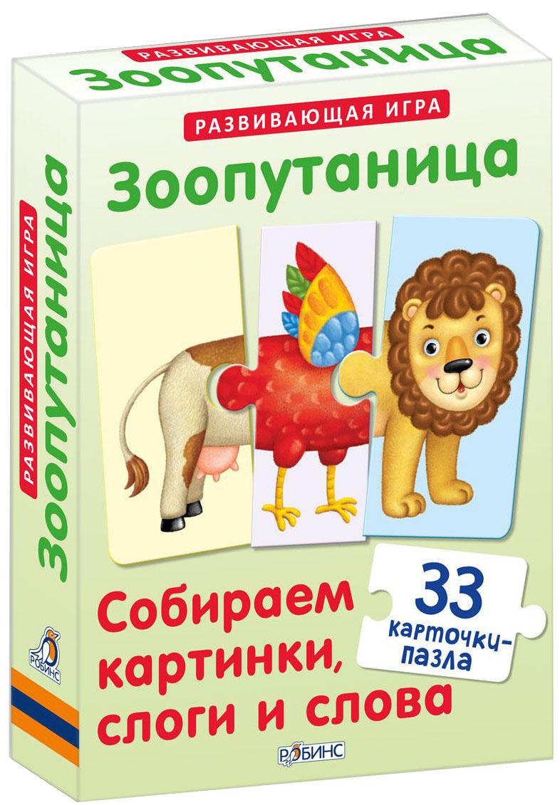 Робинс Обучающая игра Зоопутаница9785436603292В наборе 33 карточки-пазла, из которых ребёнок сможет складывать картинки животных и слова, состоящие из трёх букв или трёх слогов. В игре используется и лицевая, и оборотная сторона карточек. Проверить правильность собранного слова можно перевернув их. Если слово собрано верно, то с другой стороны будет правильно собранная картинка. На оборотной стороне картинки вы соберёте три изображения ассоциативно связанных друг с другом. Все карточки-пазлы идеально стыкуются друг с другом, поэтому из них можно составлять смешных несуществующих зверей! Просите ребёнка дать названия получившимся необычным животным, а также придумывать и рассказывать про них весёлые и сказочные истории. Такие задания замечательно стимулируют развитие речи и творческого мышления у детей! В чем особенность книги: - Карточки можно брать с собой в дорогу. - Каждая карточка - двусторонняя. - Размер карточек - 15 x 11см. - Карточки сделаны из толстого картона и прослужат...
