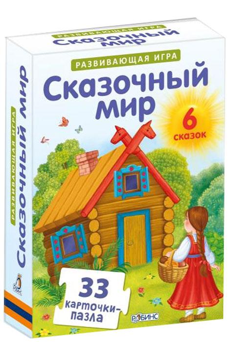 Робинс Обучающая игра Сказочный мир9785436603445Набор из 33 карточек-пазлов, с помощью которых можно сложить 6 самых любимых сказок малышей: «Колобок», «Репка», «Курочка Ряба», «Маша и медведь», «Лиса и Заяц», «Медведь и мужик». Сказки всегда помогают в воспитании и развитии малыша. Они способствуют развитию речи и эмоциональной сферы, повышают социализацию, благотворно влияют на развитие воображения и образного мышления. Как играть с набором «СКАЗОЧНЫЙ МИР»: Выберите сказку и прочитайте её малышу. Тексты сказок находятся на отдельных карточках. Предложите выложить картинки из этой сказки цепочкой, в той последовательности, в которой происходили события. Попросите ребёнка рассказать вам сказку, которую он сложил. На каждой карточке мы поместили вопросы, связанные с содержанием картинки или с сюжетом сказки. Эти вопросы стимулируют ребёнка говорить развернутыми предложениями и анализировать сюжет и мотивы героев. Чтобы малышу было легче ориентироваться в карточках, мы поместили иллюстрации к одной сказке на...