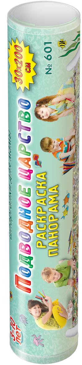 Шпаргалки для мамы Обучающая игра Подводное царство 3-10 лет601Чтобы воспитать у ребенка усидчивость и аккуратность, Вы должны играть с ним в игры, требующие умения сосредоточиться над тонкой и точной работой. Развивающие раскраски для детей прекрасно решают эту задачу. Однако, обычные раскраски представляют собой просто наборы картинок, не объединенные общим сюжетом и неудобные для коллективной работы. Купите раскраску для детей «Подводное царство 3-10 лет», выполненную профессиональным детским художником, и Вы получите вдохновляющую панораму раскраску подводного мира и жизни сказочных персонажей, которая надолго увлечет ребенка и позволит ему: - создать первую в жизни настоящую большую картину - испытать прекрасное чувство совместного труда с мамой или товарищами - закончив многодневную работу, повесить ее на стену и долго гордиться результатом. С большими раскрасками воспитываем маленького труженика!