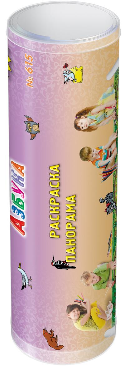 Шпаргалки для мамы Обучающая игра Азбука 3-7 лет615Чтобы воспитать у ребенка усидчивость и аккуратность, Вы должны играть с ним в игры, требующие умения сосредоточиться над тонкой и точной работой. Развивающие раскраски для детей прекрасно решают эту задачу. Однако, обычные раскраски представляют собой просто наборы картинок, не объединенные общим сюжетом и неудобные для коллективной работы. Купите раскраску для детей «Азбука 3-7 лет», выполненную профессиональным детским художником, и Вы получите панораму сказочных животных на буквы раскраски для детей , которая надолго увлечет ребенка и позволит ему: - заметно облегчить процесс изучения русского алфавита - создать первую в жизни настоящую большую картину - испытать прекрасное чувство совместного труда с мамой или товарищами - закончив многодневную работу, повесить ее на стену и долго гордиться результатом. С большими раскрасками для детей воспитываем маленького труженика!