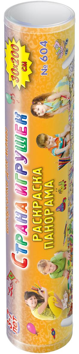 Шпаргалки для мамы Обучающая игра Страна игрушек 3-7 лет604Чтобы воспитать у ребенка усидчивость и аккуратность, Вы должны играть с ним в игры, требующие умения сосредоточиться над тонкой и точной работой. Развивающие раскраски для детей прекрасно решают эту задачу. Однако, обычные раскраски представляют собой просто наборы картинок, не объединенные общим сюжетом и неудобные для коллективной работы. Купите раскраску для детей «Сказки Пушкина 3-10 лет», выполненную профессиональным детским художником, Вы получите вдохновляющую панораму жизни сказочных персонажей, которая надолго увлечет ребенка и позволит ему: - создать первую в жизни настоящую большую картину - испытать прекрасное чувство совместного труда с мамой или товарищами - закончив многодневную работу, повесить ее на стену и долго гордиться результатом. С большими раскрасками воспитываем маленького труженика!