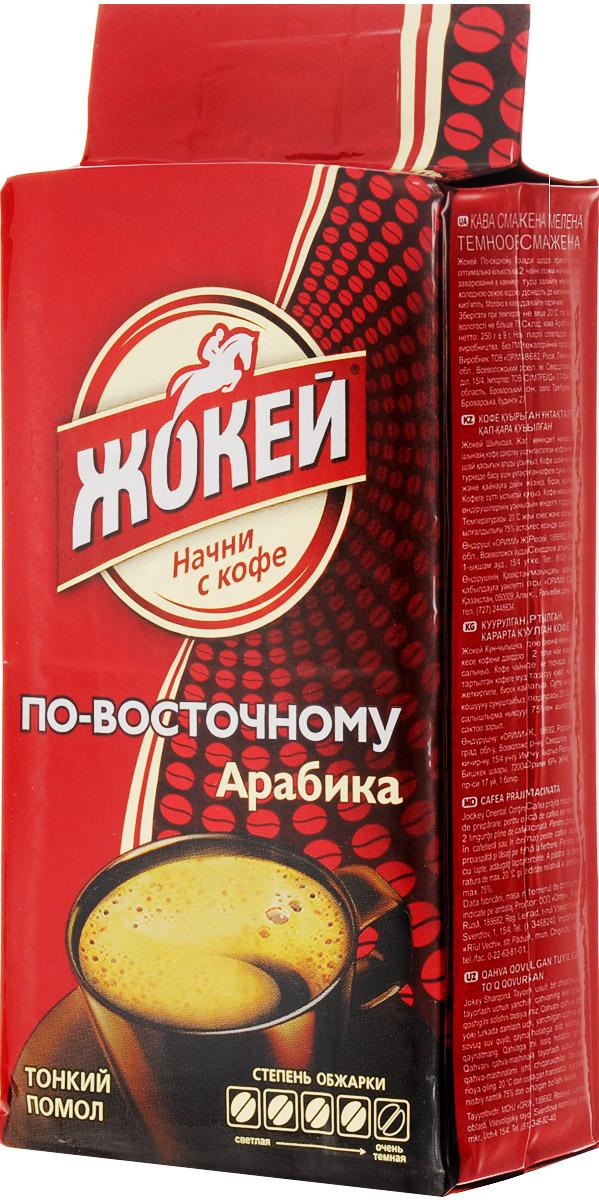 Жокей По-восточному кофе молотый, 250 г