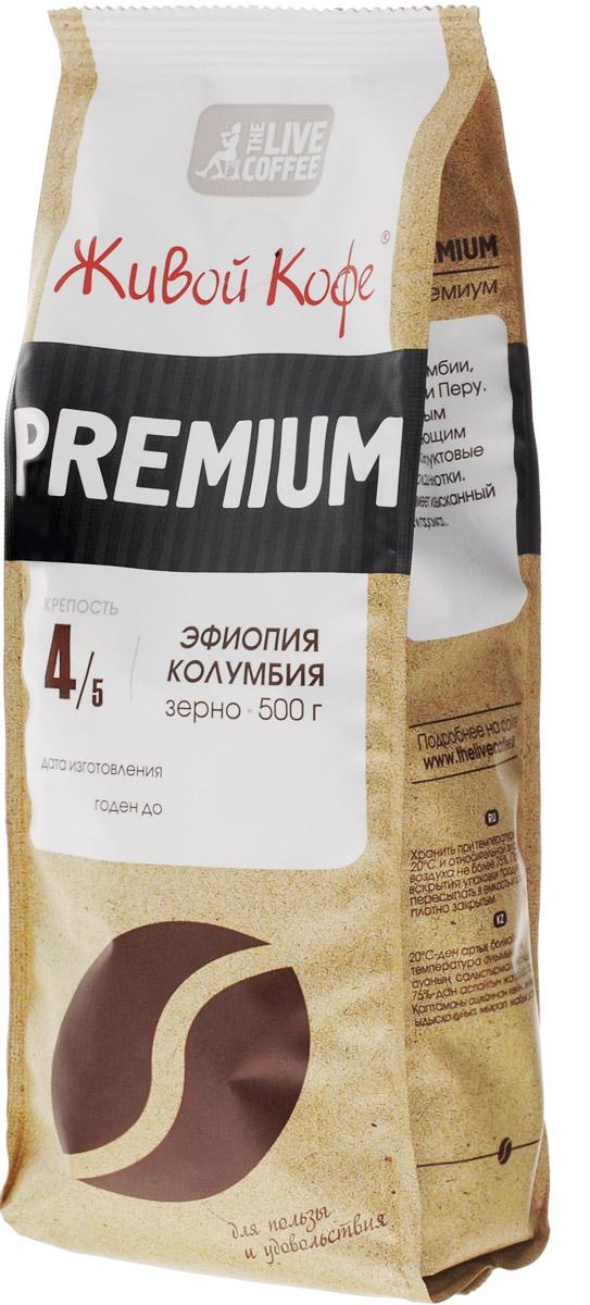 Живой Кофе Premium кофе в зернах, 500 гУПП00004683Живой кофе Premium - смесь арабики из Кении, Перу, Гондураса, Эфиопии и Бразилии. Кофе с утонченным вкусом, включающим цитрусовые, фруктовые и шоколадные нотки. Напиток имеет изысканный вкус и аромат.