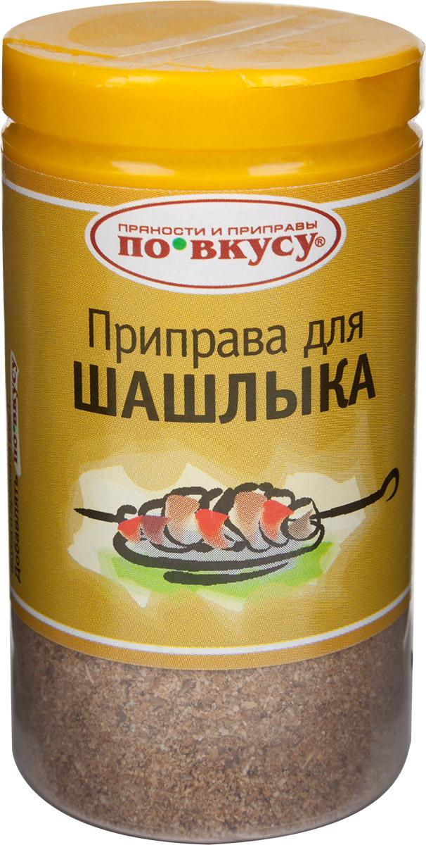 По вкусу приправа для шашлыка, 35 г4607012290243Шашлык относится к национальным блюдам кавказской кухни, которые очень любят готовить и в России.