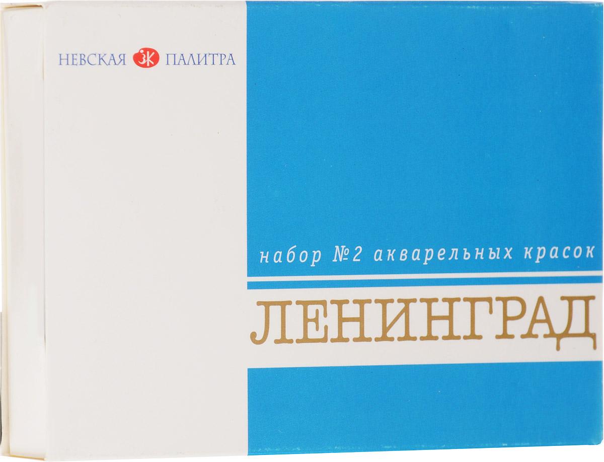 White Night Акварельные художественные краски Ленинград 16 цветов