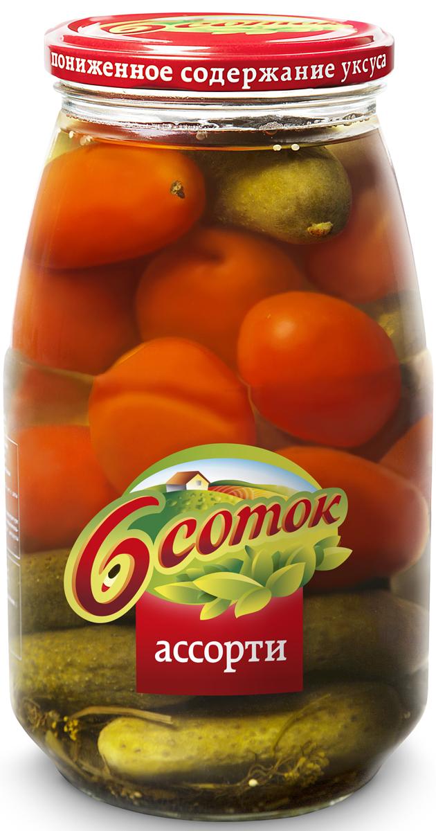 Шесть соток Ассорти томаты и огурцы, 1600 г5217Маринады овощные Ассорти. Консервы пастеризованные высшего сорта.