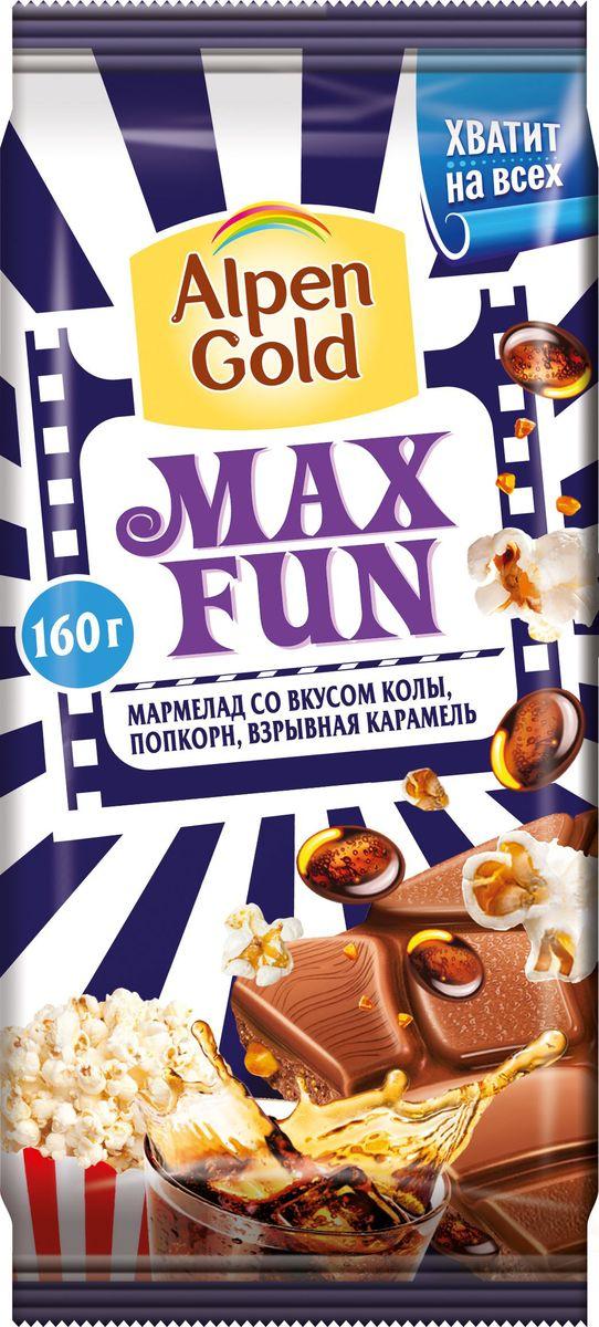 Alpen Gold Max Fun шоколад молочный с мармеладом со вкусом колы, попкорном и взрывной карамелью, 160 г4008437Плитка нежного шоколада таит в себе невероятную начинку из мармелада, попкорна и карамели. Такого вы еще не видели! Большая упаковка создана специально для большого наслаждения для вас и ваших близких. Уважаемые клиенты! Обращаем ваше внимание, что полный перечень состава продукта представлен на дополнительном изображении.