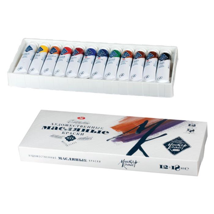 Master Class Масляные художественные краски 12 цветов