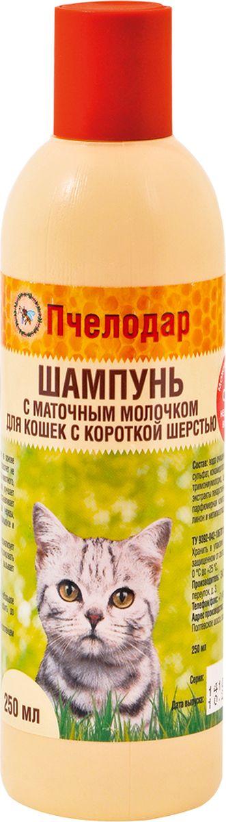 Шампунь с маточным молочком Пчелодар для короткошерстных кошек, 250 мл1032Шампунь с маточным молочком для короткошерстных кошек разработан специально для постоянного ухода за шерстью и поддержания здоровья кожи. Уникальный Состав шампуня на основе натурального маточного молочка, сбора трав, морских водорослей и витаминов позволяет нежно и эффективно очистить шерстный покров, нормализовать обменные процессы в тканях, снять раздражение, перхоть и сухость кожи. При регулярном применении шампуня остевой волос и подшерсток насыщаются питательными веществами (витаминами, микро- и макроэлементами, аминокислотами), восстанавливаются изнутри, обновляются и становятся красивыми, блестящими и шелковистыми, приобретая ухоженный вид; активные компоненты шампуня оказывают противовоспалительное, бактерицидное, ранозаживляющее и противозудное действие, восстанавливая защитный барьер кожи животного. Шампунь помогает нормализовать работу сальных желез и устранить неприятный запах животного. Не влияет на инсектоакарицидные обработки. Натуральные компоненты Шампуня с...