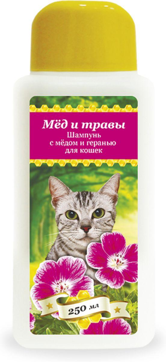 Шампунь с мёдом и геранью Пчелодар для кошек, 250 мл1034Серия косметических мягких шампуней Мед и травы для животных (собак и кошек) специально разработана для ежедневного ухода за шерстью и кожей. Добавление натурального меда и экстрактов трав в Состав шампуней позволяет превосходно промывать длинную и густую шерсть, устранять неприятный запах, укреплять шерстный покров и сокращать период линьки у животного. Шампуни глубоко увлажняют, смягчают и питают кожу животного, устраняют сухость и шелушения, помогают восстановить защитный слой. Натуральные компоненты косметических шампуней серии Мед и травы позволяют применять их для животных с чувствительной кожей, склонной к аллергическим реакциям, а также щенкам и котятам. Шампунь с медом и геранью подходит для кошек с любым типом шерсти. Натуральный экстракт герани обеспечивает прекрасный уход за кожей и шерстью, делая ее густой, мягкой и шелковистой, оказывает репеллентное действие против эктопаразитов, нападающих на животное. Состав: вода очищенная, мед цветочный натуральный,...