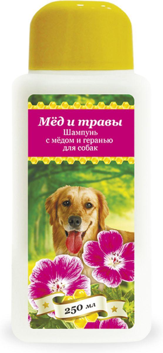 Шампунь с мёдом и геранью Пчелодар для собак, 250 мл1035Серия косметических мягких шампуней Мед и травы для животных (собак и кошек) специально разработана для ежедневного ухода за шерстью и кожей. Добавление натурального меда и экстрактов трав в Состав шампуней позволяет превосходно промывать длинную и густую шерсть, устранять неприятный запах, укреплять шерстный покров и сокращать период линьки у животного. Шампуни глубоко увлажняют, смягчают и питают кожу животного, устраняют сухость и шелушения, помогают восстановить защитный слой. Натуральные компоненты косметических шампуней серии Мед и травы позволяют применять их для животных с чувствительной кожей, склонной к аллергическим реакциям, а также щенкам и котятам. Шампунь с медом и геранью подходит для собак с любым типом шерсти. Натуральный экстракт герани обеспечивает прекрасный уход за кожей и шерстью, делая ее густой, мягкой и шелковистой, оказывает репеллентное действие против эктопаразитов, нападающих на животное. Состав: вода очищенная, мед цветочный натуральный,...