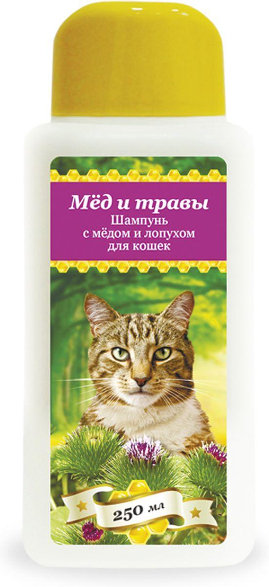Шампунь с мёдом и лопухом Пчелодар для кошек, 250 мл1036Серия косметических мягких шампуней Мед и травы для животных (собак и кошек) специально разработана для ежедневного ухода за шерстью и кожей. Добавление натурального меда и экстрактов трав в Состав шампуней позволяет превосходно промывать длинную и густую шерсть, устранять неприятный запах, укреплять шерстный покров и сокращать период линьки у животного. Шампуни глубоко увлажняют, смягчают и питают кожу животного, устраняют сухость и шелушения, помогают восстановить защитный слой. Натуральные компоненты косметических шампуней серии Мед и травы позволяют применять их для животных с чувствительной кожей, склонной к аллергическим реакциям, а также щенкам и котятам. Шампунь с медом и лопухом рекомендован для кошек в период линьки и при чрезмерном выпадении шерсти. Входящий в Состав натуральный экстракт лопуха помогает укрепить волосяные луковицы, увлажнить и смягчить шерсть животного. Состав: вода очищенная, мед цветочный натуральный, натрия лаурет сульфат,...