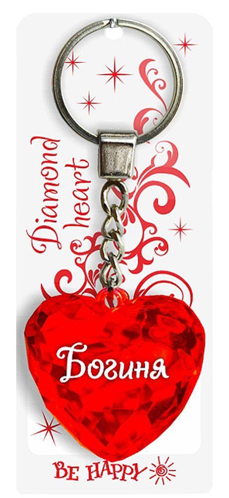 Брелок Be Happy Диамантовое сердце. Богиня24Оригинальный брелок Be Happy Диамантовое сердце, изготовленный из высококачественного пластика, станет отличным подарком. Это не только приятный, но и практичный сувенир для каждодневного использования, ведь такое хрустальное сердце - не просто брелок, а модный аксессуар. Брелоком можно украсить сумочку, детскую коляску или повесить на ключи. Переливающиеся грани и блестящая поверхность создадут гламурный образ. Длина цепочки - 4 см. Диаметр кольца - 2 см.
