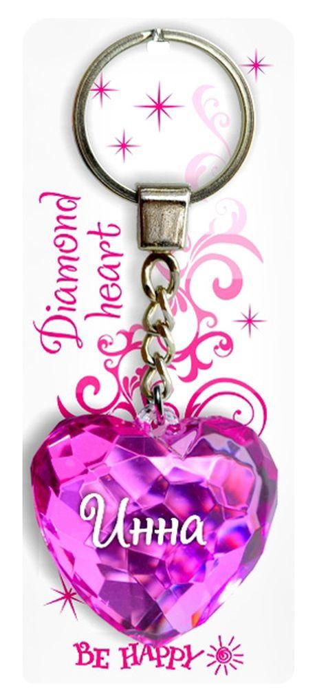 Брелок Be Happy Диамантовое сердце. Инна49Оригинальный брелок Be Happy Диамантовое сердце, изготовленный из высококачественного пластика, станет отличным подарком. Это не только приятный, но и практичный сувенир для каждодневного использования, ведь такое хрустальное сердце - не просто брелок, а модный аксессуар. Брелоком можно украсить сумочку, детскую коляску или повесить на ключи. Переливающиеся грани и блестящая поверхность создадут гламурный образ. Длина цепочки - 4 см. Диаметр кольца - 2 см.