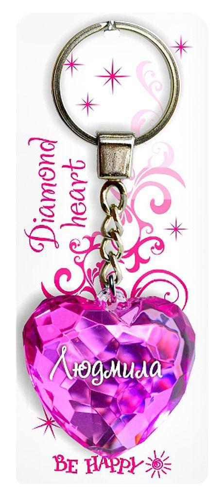 Брелок Be Happy Диамантовое сердце. Людмила65Оригинальный брелок Be Happy Диамантовое сердце, изготовленный из высококачественного пластика, станет отличным подарком. Это не только приятный, но и практичный сувенир для каждодневного использования, ведь такое хрустальное сердце - не просто брелок, а модный аксессуар. Брелоком можно украсить сумочку, детскую коляску или повесить на ключи. Переливающиеся грани и блестящая поверхность создадут гламурный образ. Длина цепочки - 4 см. Диаметр кольца - 2 см.