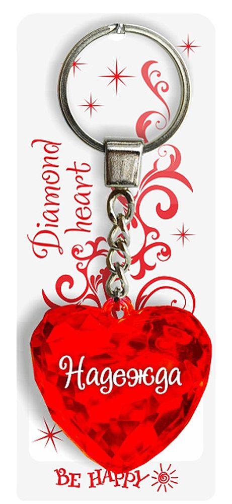 Брелок Be Happy Диамантовое сердце. Надежда72Оригинальный брелок Be Happy Диамантовое сердце, изготовленный из высококачественного пластика, станет отличным подарком. Это не только приятный, но и практичный сувенир для каждодневного использования, ведь такое хрустальное сердце - не просто брелок, а модный аксессуар. Брелоком можно украсить сумочку, детскую коляску или повесить на ключи. Переливающиеся грани и блестящая поверхность создадут гламурный образ. Длина цепочки - 4 см. Диаметр кольца - 2 см.