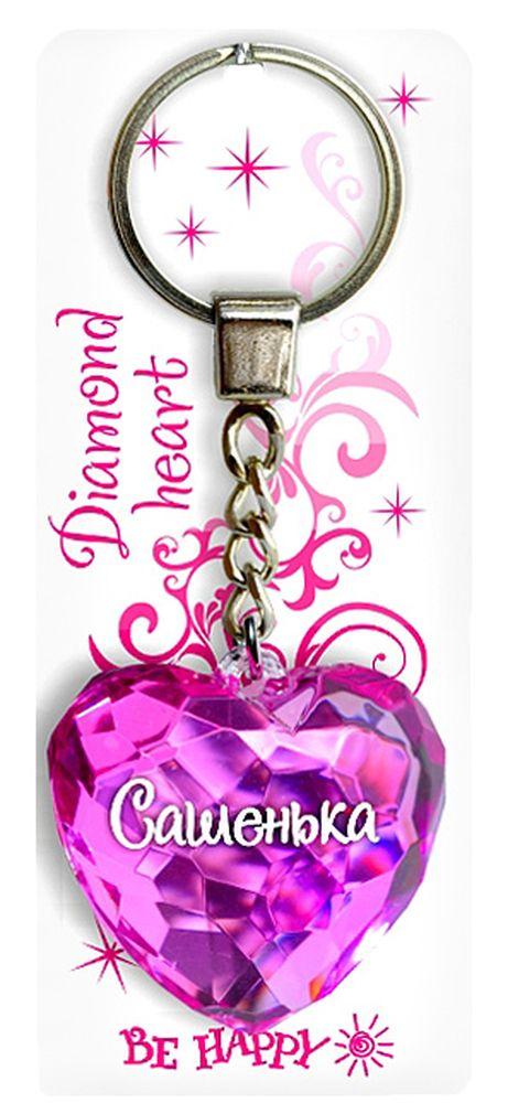 Брелок Be Happy Диамантовое сердце. Сашенька81Оригинальный брелок Be Happy Диамантовое сердце, изготовленный из высококачественного пластика, станет отличным подарком. Это не только приятный, но и практичный сувенир для каждодневного использования, ведь такое хрустальное сердце - не просто брелок, а модный аксессуар. Брелоком можно украсить сумочку, детскую коляску или повесить на ключи. Переливающиеся грани и блестящая поверхность создадут гламурный образ. Длина цепочки - 4 см. Диаметр кольца - 2 см.