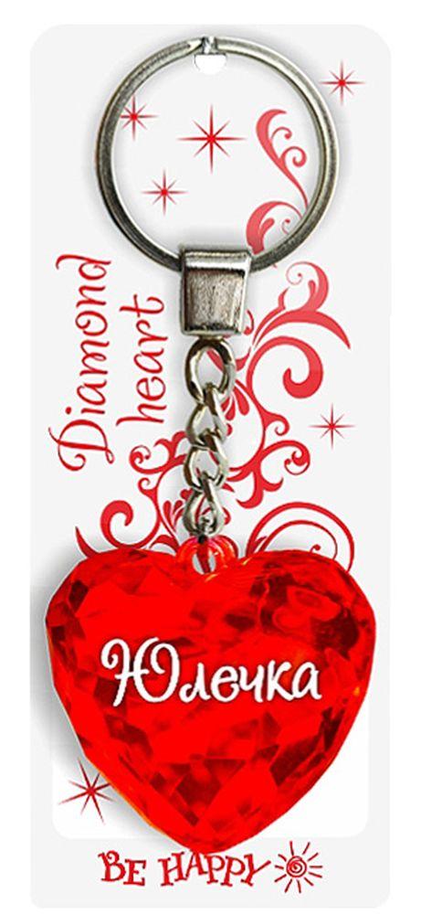 Брелок Be Happy Диамантовое сердце. Юлечка88Оригинальный брелок Be Happy Диамантовое сердце, изготовленный из высококачественного пластика, станет отличным подарком. Это не только приятный, но и практичный сувенир для каждодневного использования, ведь такое хрустальное сердце - не просто брелок, а модный аксессуар. Брелоком можно украсить сумочку, детскую коляску или повесить на ключи. Переливающиеся грани и блестящая поверхность создадут гламурный образ. Длина цепочки - 4 см. Диаметр кольца - 2 см.