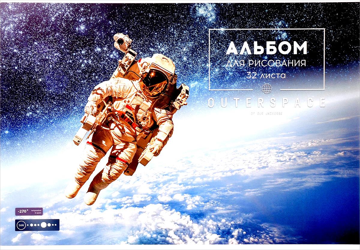 ArtSpace Альбом для рисования Космос Outerspace 32 листаА32ВЛ_9081Альбом для рисования ArtSpace Космос. Outerspace порадует маленького художника и вдохновит его на творчество. Альбом изготовлен из белоснежной бумаги с яркой обложкой из плотного картона. Внутренний блок альбома, соединенный двумя металлическими скрепками, состоит из 32 листов. Высокое качество бумаги позволяет рисовать в альбоме карандашами, фломастерами, акварельными и гуашевыми красками.