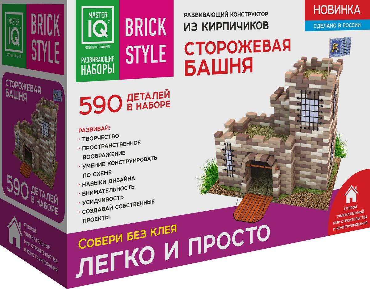 """Master IQ3 Конструктор Brick Style Сторожевая Башня1308Кирпичики конструкторов """"Brick Style"""" совсем как настоящие, только очень лёгкие. Благодаря этому из них удобно строить модели зданий и сооружений самого разного размера – от маленького домика до громадного замка. Готовые конструкции будут иметь совсем небольшой вес, их без труда поднимет даже малыш. В подробной инструкции описаны все шаги по сборке выбранной модели. Проектируйте и создавайте свои собственные постройки – творчество и фантазия не ограничены!"""